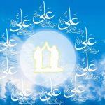 امامت در پرتوی قرآن و روایات قسمت اول