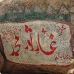 معیت خدا و نزول سکینه در ایه ی غار بر رسول الله ص یا ابی بکر؟