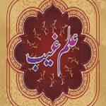 پاسخ به شبهه ی وهابیون:وهابی میگوید حضرت علی علیه السلام حکم مذی را نمیدانست!!!