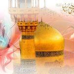 ثواب و پاداش زيارت امام رضا عليه السلام